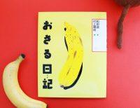 和田誠の創作童話! ペットのおさるが、どんどん人間に近づいて…?『おさる日記』