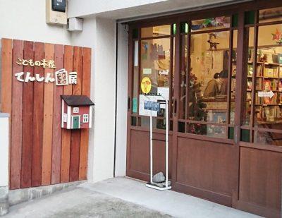 こどもの本屋 てんしん書房(東京・茗荷谷)