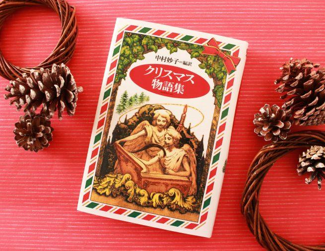クリスマスを待つうれしさが増す、アドベント・カレンダーのような一冊。『クリスマス物語集』