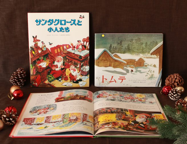 北欧から届いた、クリスマス絵本3冊
