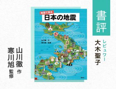 関東大震災・南海トラフ地震・富士山噴火が連続した苦難の時代も!? 過去の地震に学ぶ、防災の本(大木聖子・評)