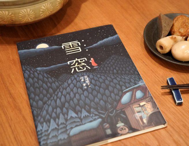 そのおでん屋には、ふしぎなお客がやってくる。安房直子の童話『雪窓』を絵本で。