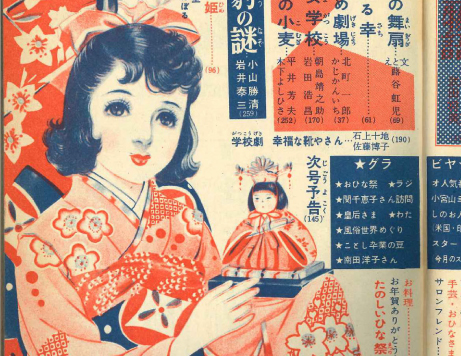 昭和の少女雑誌「少女サロン(その2)」<br>(偕成社こんな本もありました11)