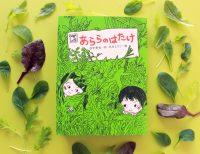 2人の少女の手紙のやり取りを描く、坪田譲治文学賞受賞作『あららのはたけ』