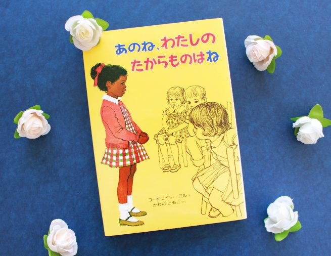 人前でうまく話せない女の子の成長物語。翻訳童話『あのね、わたしのたからものはね』