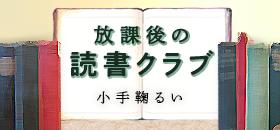 放課後の読書クラブ