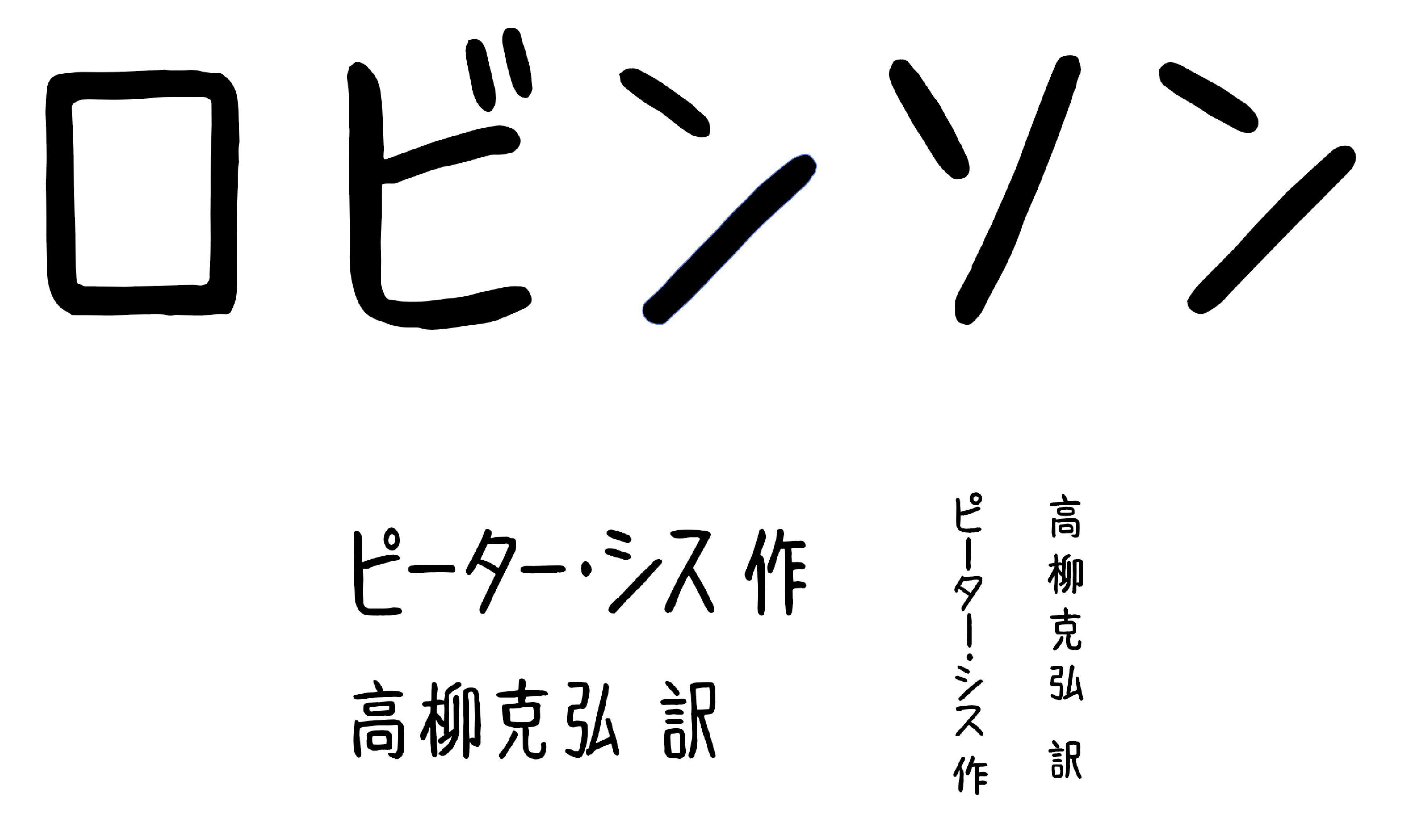 手書きで美しい「ロビンソン」のタイトル文字