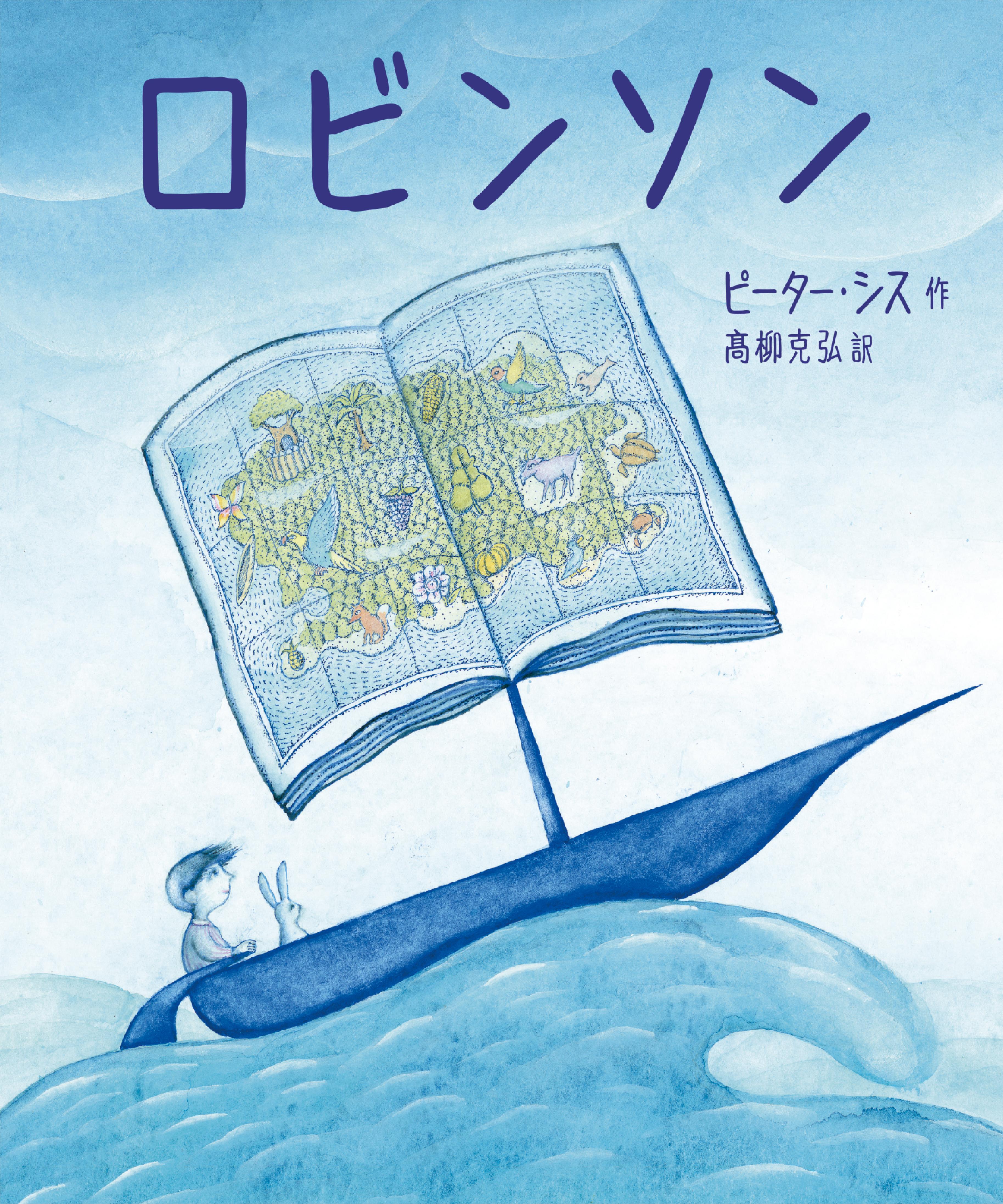 日本語版の絵本「ロビンソン」の表紙