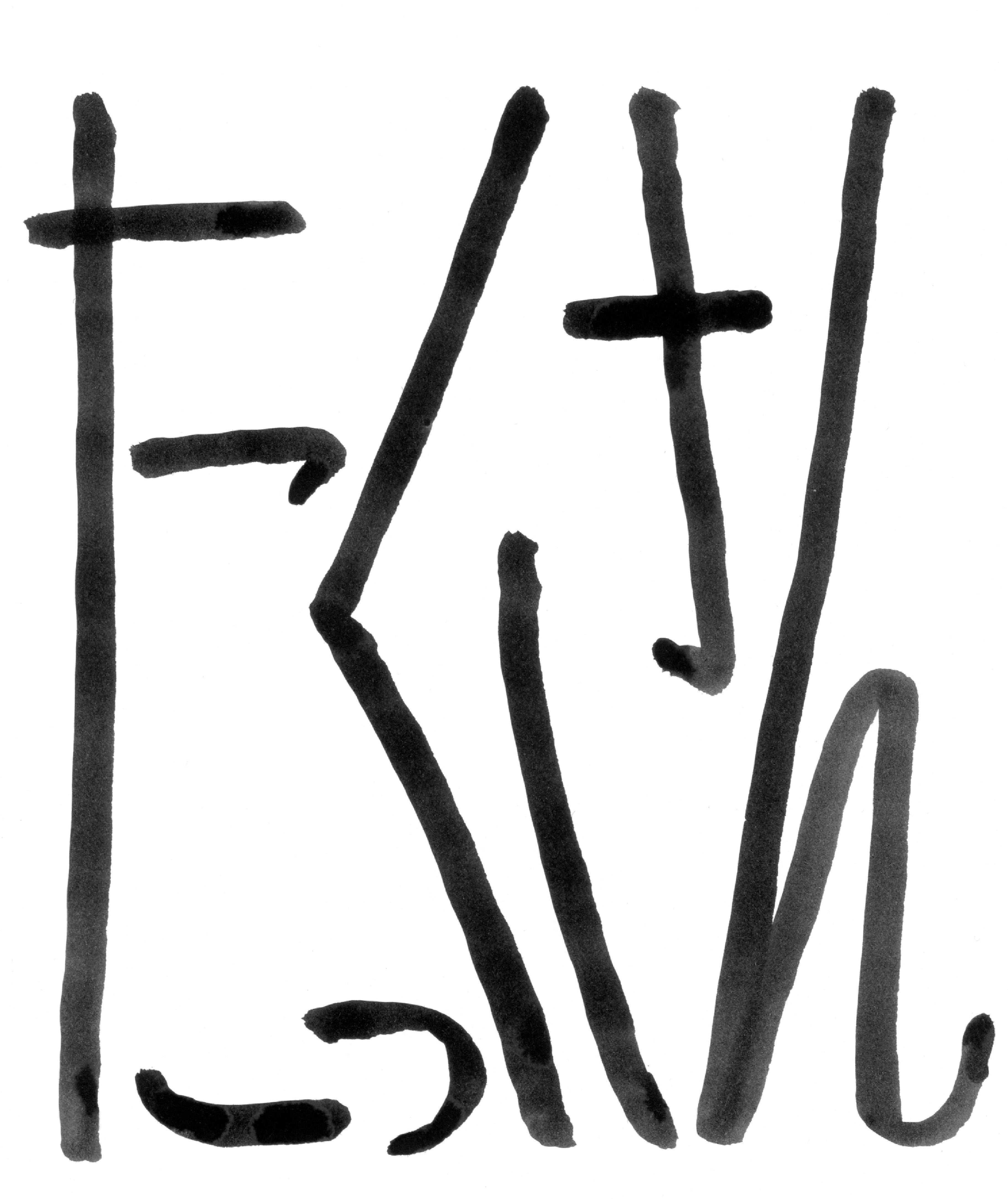 たっくさん、の文字。スミで描かれている