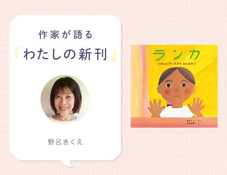 「言葉の習得」より大切なことがある。日本語を教えてきた著者の絵本『ランカ にほんにやってきたおんなのこ』