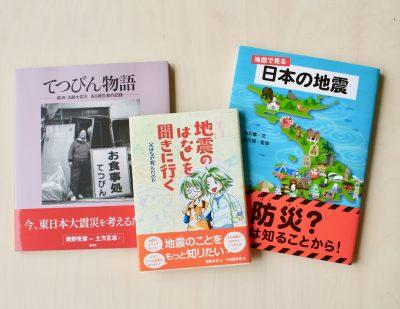 知ることが、最大の防災。地震について知るための本3冊