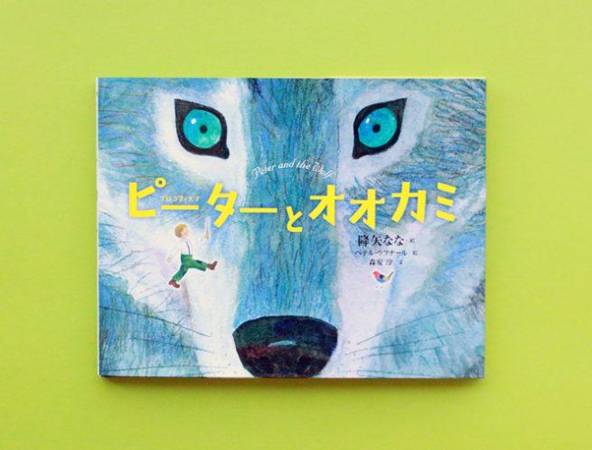 降矢ななの絵による、子どものための音楽物語『ピーターとオオカミ』