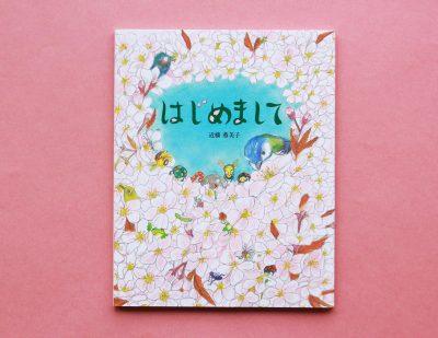 桜の木の1年をみずみずしく描く、春によみたい絵本。『はじめまして』