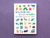 『はらぺこあおむし』のエリック・カールの絵で、はじめての英語!『エリック・カールの えいごがいっぱい』