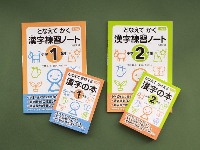 信頼のロングセラー! 40年以上親しまれている、漢字学習の金字塔「下村式」シリーズ
