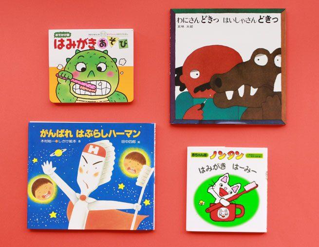6月4日は「虫歯予防デー」! はみがきや歯がでてくる絵本4冊