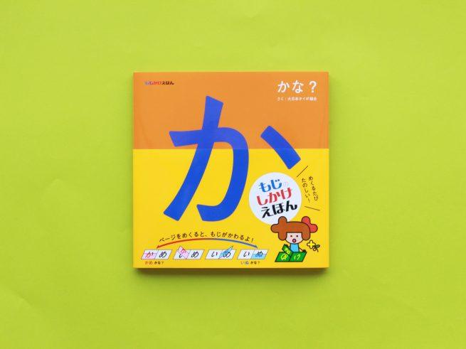 「文字」のしかけ絵本!『もじかけえほん かな?』