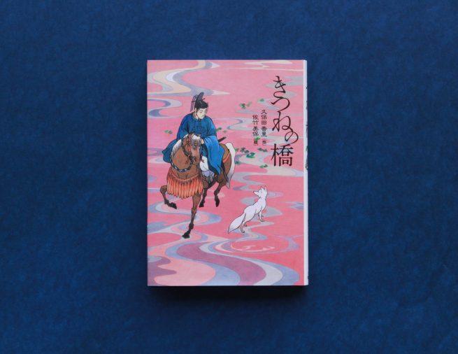 産経児童出版文化賞JR賞を受賞! 歴史ファンタジー『きつねの橋』