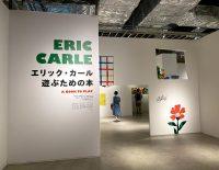 立川「PLAY! MUSEUM」の常設展「エリック・カール 遊ぶための本」にいってきました!