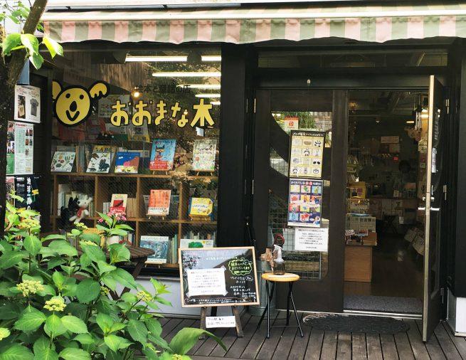 絵本と童話の店 おおきな木(岐阜県・岐阜)