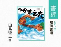 生きて流れている水、子どもの魂のまんま!(増田喜昭・評)
