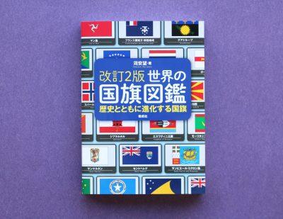 非独立国40の旗も掲載! 歴史も学べる、国旗マニアによる図鑑『改訂2版 世界の国旗図鑑』