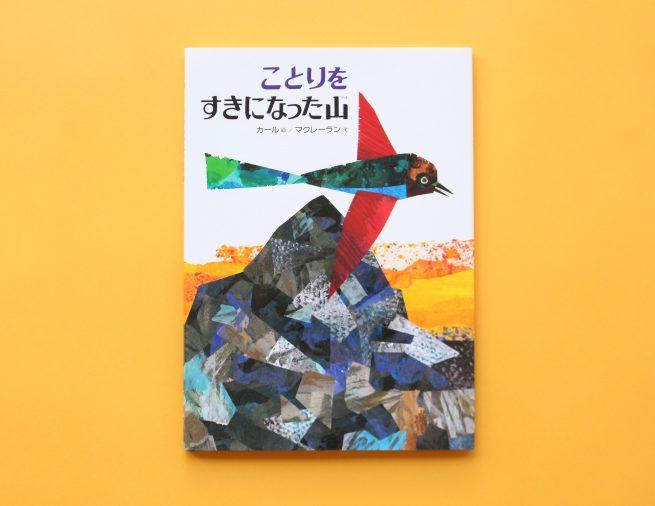 エリック・カール絵、愛と自然のいとなみを描く絵本『ことりをすきになった山』