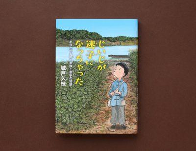 25年におよぶ「迷子」。中国残留孤児の半生をつづるノンフィクション『じいじが迷子になっちゃった』