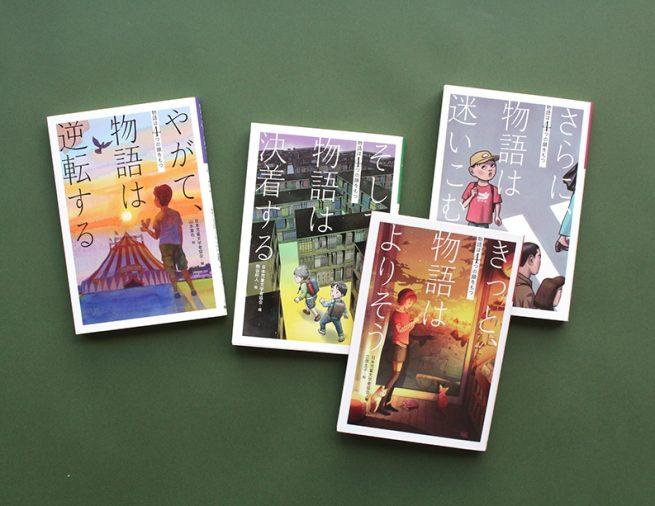 人気作家の書き下ろし小説を、テーマ別に収録! 「物語は4つの顔をもつ」