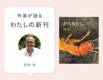 生と死の循環を描く生物画家・舘野鴻さん『がろあむし』
