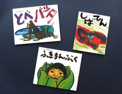 絵本作家・田島征三さんの代表作、『しばてん』『ふきまんぶく』『とべバッタ』