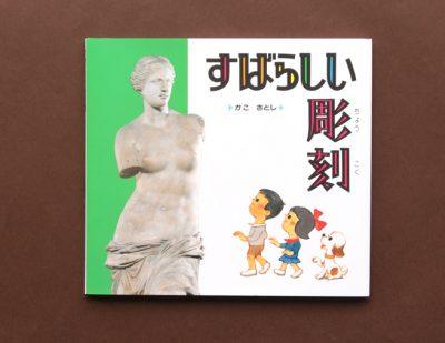 『うつくしい絵』に続く、かこさとしさんによる美術の入門絵本『すばらしい彫刻』