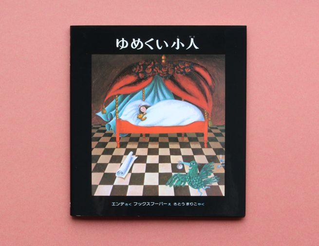 ねむれない子どもたちに。『モモ』のミヒャエル・エンデが贈る絵本『ゆめくい小人』