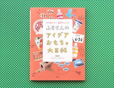 Twitterで25万いいね! おうち時間にぴったりの、遊びのレシピ集『ふきさんの アイデアおもちゃ大百科』