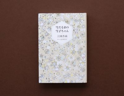 """主人公は""""野生""""の雪だるまの女の子! 江國香織が描く冬の物語。"""