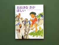 ツリーハウスの夢を絵本でかなえる!佐藤さとる×村上勉コンビの名作絵本『おおきなきがほしい』