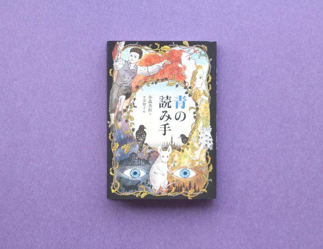 """""""選ばれし者だけが読める本""""をめぐるファンタジー『青の読み手』"""