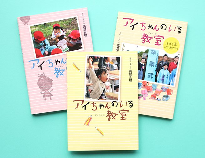 ダウン症のアイちゃんの学校生活を追う、ドキュメンタリー写真絵本『アイちゃんのいる教室』