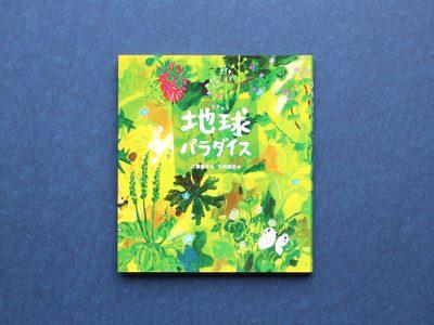 工藤直子さんの詩を、石井聖岳さんの絵が彩る! 詩集『地球パラダイス』