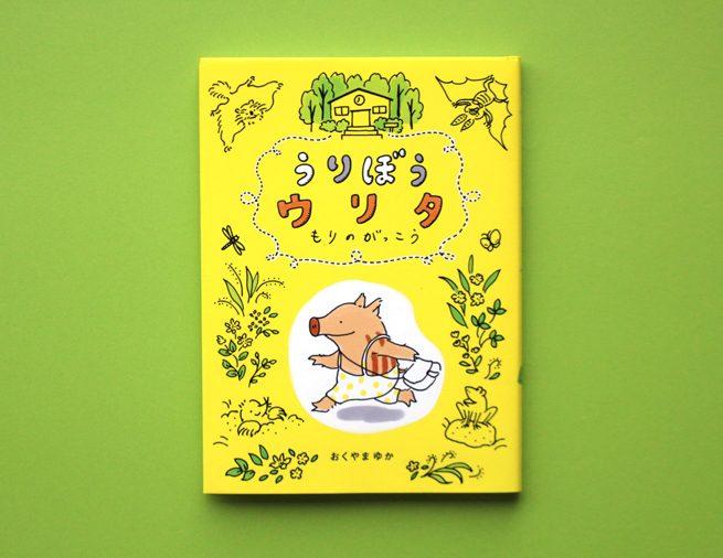 1年生におすすめ!挿絵いっぱいの絵童話『うりぼうウリタ もりのがっこう』
