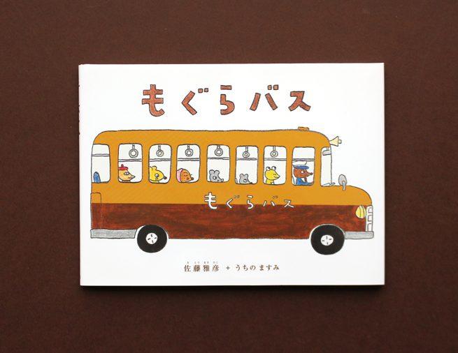 「ピタゴラスイッチ」の制作者コンビによるゆかいな絵本!『もぐらバス』