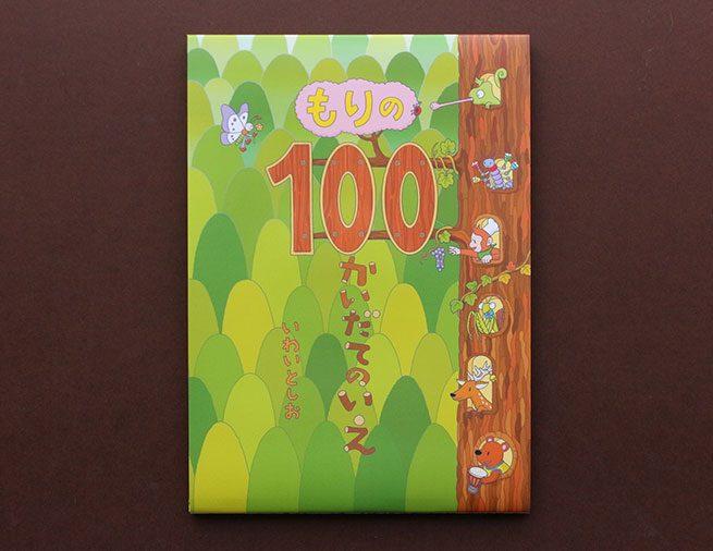 「100かいだてのいえ」シリーズ第5弾! 音楽がテーマの『もりの100かいだてのいえ』