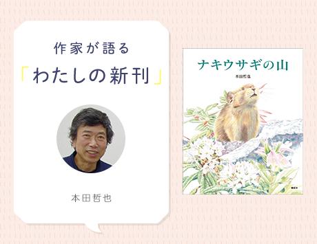 北海道を舞台にしたノンフィクション絵本『ナキウサギの山』本田哲也さんインタビュー