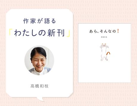 魔法のことばで、ちいさなドキドキをわくわくに。『あら、そんなの!』高橋和枝さんインタビュー