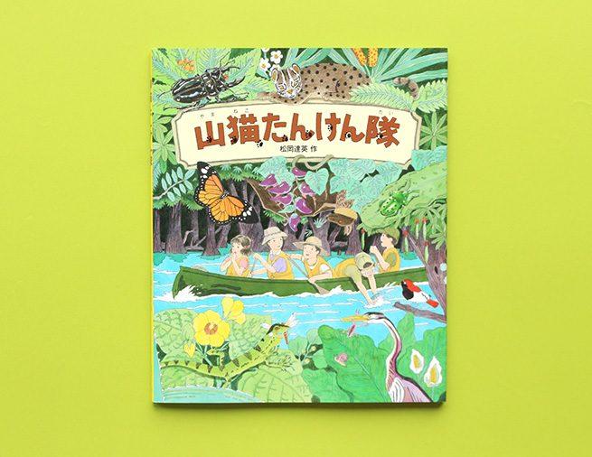 西表島でのキャンプを追体験! 豊富な経験を元に描かれる、松岡達英さんの絵本
