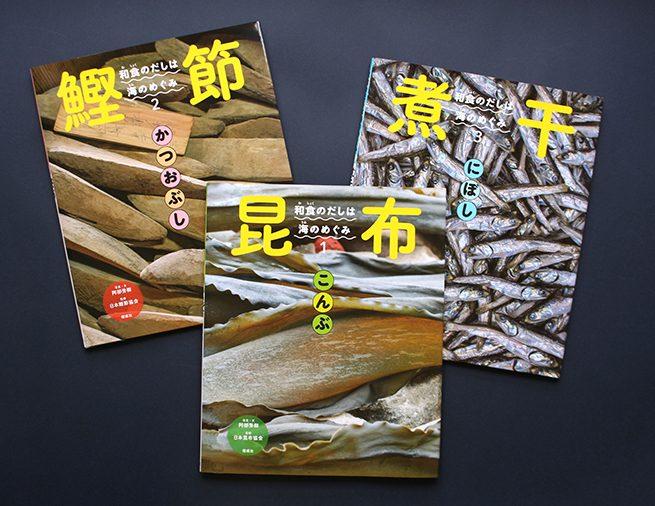 和食の基本、「だし」のすべてがわかる! 「和食のだしは海のめぐみ」シリーズ