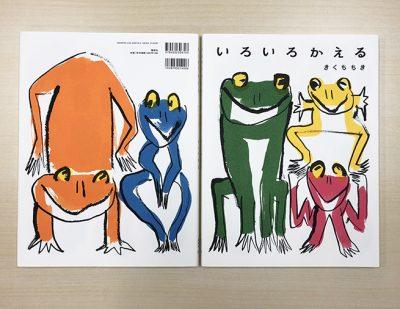 7色のインクで印刷された絵本『いろいろかえる』(きくちちき 作)