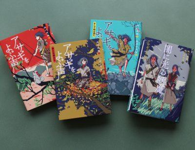 思わず応援したくなる! 古代の日本に生きる等身大の少女の成長を描く「アサギをよぶ声」シリーズ