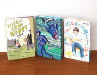 注目! 社会を映す最近の児童文学