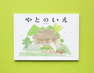 「明治の農村」が「平成のニュータウン」になるまでの150年間を定点観測で描いた絵本『やとのいえ』